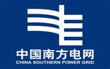 中国南方电网